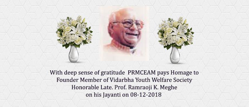 PRMCEAM_Jayanti