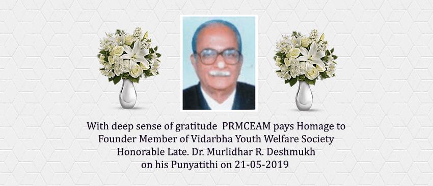 PRMCEAM_Punyatithi